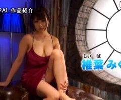 Her Breasts Are As Sensitive As Her Clitoris! 100 CmJcup Sensitive Big Tits AV Debut! Mikuru Shiba